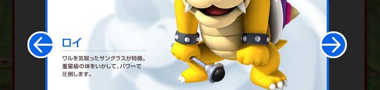 07 >> ものがたり&キャラクター | New スーパーマリオブラザーズ Wii