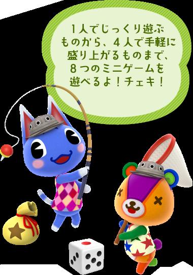 Animal Crossing Amiibo Festival Card_catch