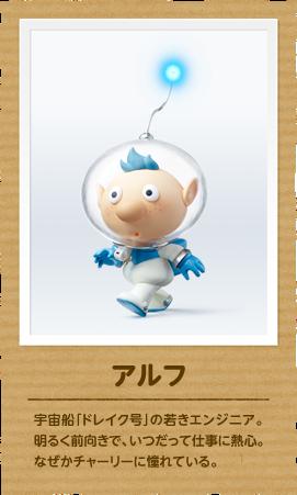 ピクミン3が発売!あれ、主人公がオリマーじゃない!