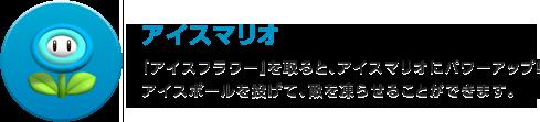 New スーパーマリオブラザーズ U アクション