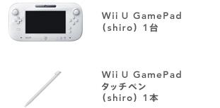 Wii U GamePad(shiro) 1台/Wii U GamePadタッチペン(shiro) 1本