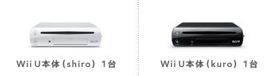 Wii U本体(kuro) 1台