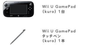 Wii U GamePad(kuro) 1台/Wii U GamePadタッチペン(kuro) 1本