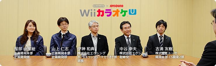 社長が訊く『Wii U』 Nintendo×J...