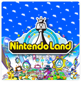 Nintendo Land[任天堂]