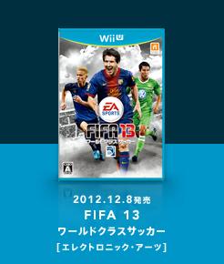 FIFA13 ワールドクラスサッカー[エレクトロニック・アーツ]