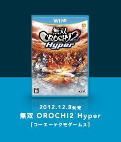 無双OROCHI2 Hyper[コーエーテクモゲームス]