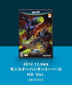 モンスターハンター3(トライ)G HD Ver.[カプコン]