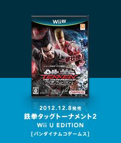 鉄拳タッグトーナメント2 Wii U エディション[バンダイナムコゲームス]