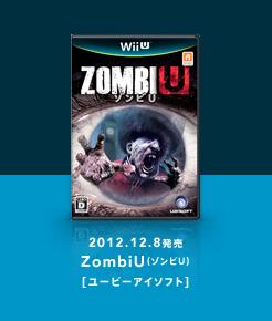 ZombiU(ゾンビU)[ユービーアイソフト]